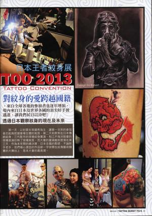 King_of_tattoo_2013_01