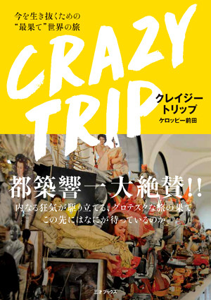 Crazytrip_cover
