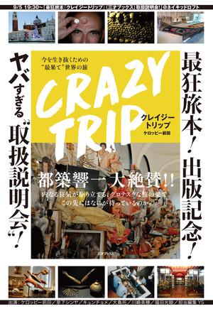 Crazy_trip_event_01_2