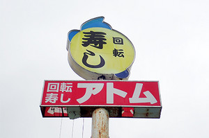 Fukushima_01_2