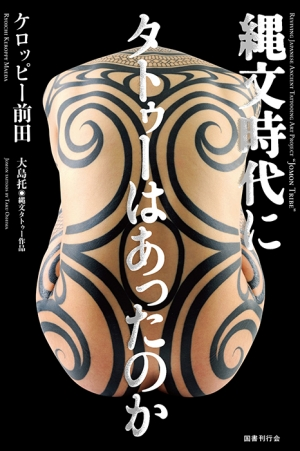 Jomon_tattoo_book_00